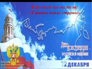 12 декабря – день Конституции РФ Классный час на тему: «Главная книга страны