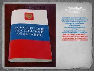 «Конституция (от лат. Constitution - устройство) – основной закон государства