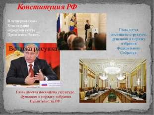 В четвертой главе Конституции определен статус Президента России. Конституция