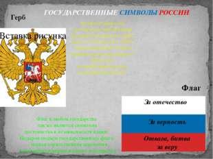 ГОСУДАРСТВЕННЫЕ СИМВОЛЫ РОССИИ Герб Является символом достоинства любой нации