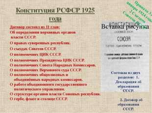 Договор состоял из 11 глав: Об определении верховных органов власти СССР. О п