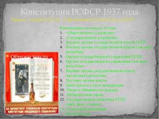Конституция РСФСР 1937 года Принята 5 декабря 1936 года. 8 Чрезвычайным Съезд