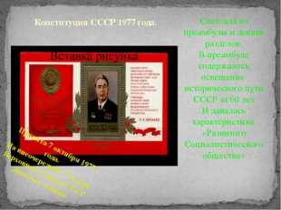 Конституция СССР 1977 года. Принята 7 октября 1977 года. На внеочередной 7 се