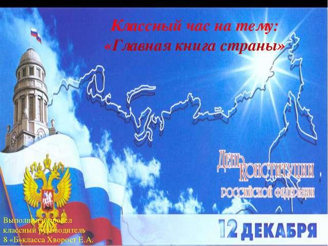 12 декабря – день Конституции РФ Классный час на тему: «Главная книга страны...