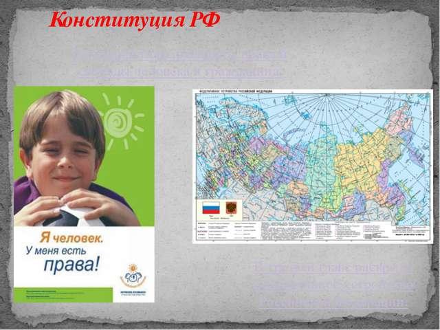 Конституция РФ Во второй главе раскрыты права и свободы человека и гражданина...