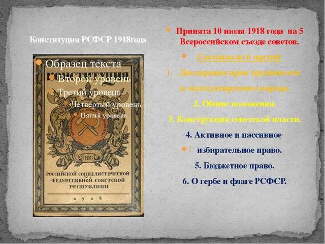 Конституция РСФСР 1918года Принята 10 июля 1918 года на 5 Всероссийском съезд...
