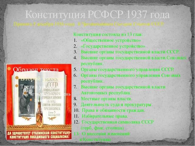 Конституция РСФСР 1937 года Принята 5 декабря 1936 года. 8 Чрезвычайным Съезд...