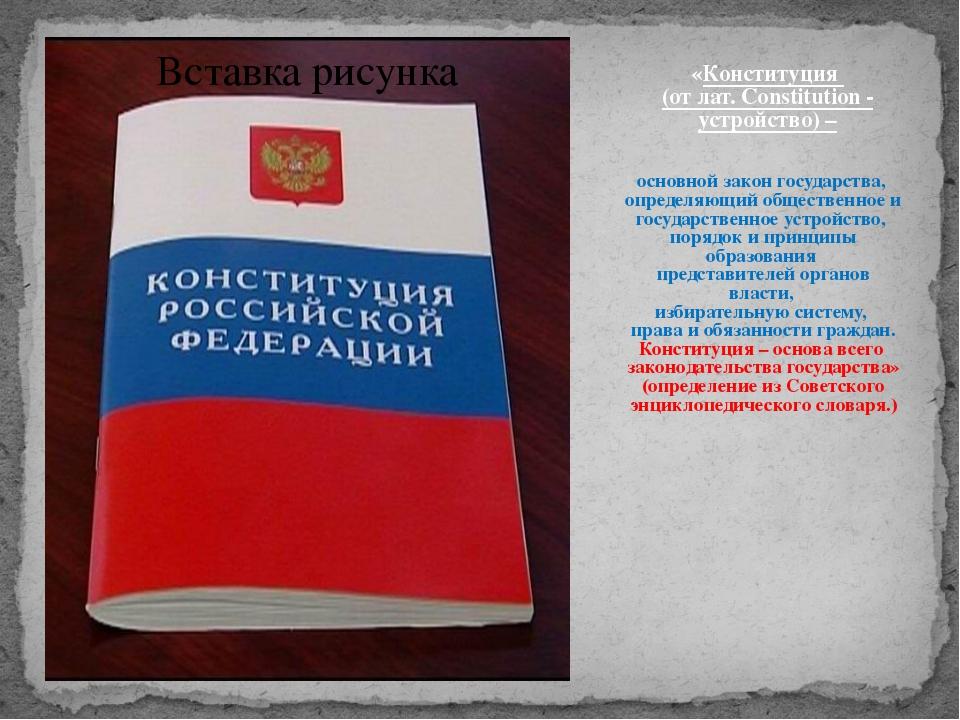 водопада конституция с картинками в честь двадцатилетия вопросах своей внешности
