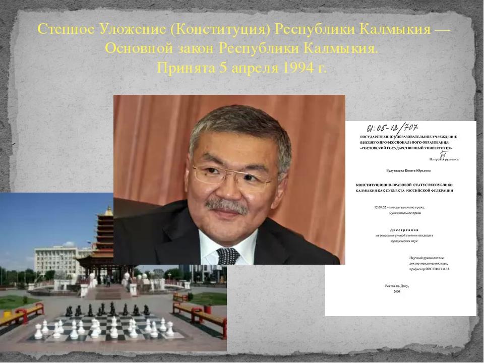 Степное Уложение (Конституция) Республики Калмыкия — Основной закон Республик...