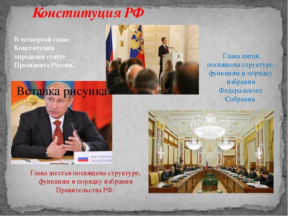 В четвертой главе Конституции определен статус Президента России. Конституция...