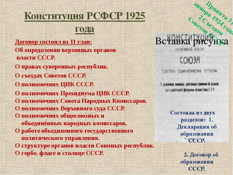 Договор состоял из 11 глав: Об определении верховных органов власти СССР. О п...