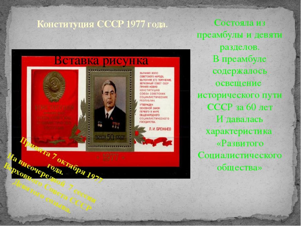 Конституция СССР 1977 года. Принята 7 октября 1977 года. На внеочередной 7 се...