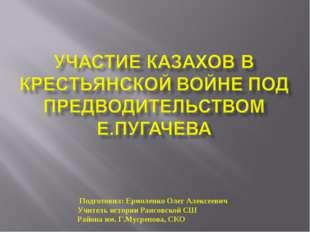 Подготовил: Ермоленко Олег Алексеевич Учитель истории Раисовской СШ Района и