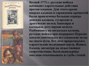 Весной 1775 г. русские войска начинают карательные действия против казахов. Д