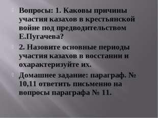 Вопросы: 1. Каковы причины участия казахов в крестьянской войне под предводит