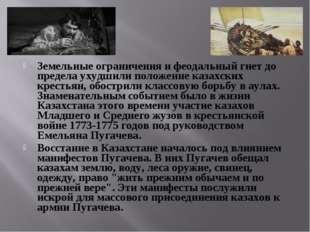 Земельные ограничения и феодальный гнет до предела ухудшили положение казахск