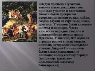 Следуя призыву Пугачева, тысячи казахских джигитов приняли участие в восстани