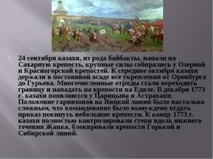 24 сентября казахи, из рода байбакты, напали на Сахарную крепость, крупные си