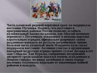 Часть казахской родовой верхушки сразу же поддержала восстание Пугачева. Наде