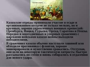 Казахские отряды принимали участие в осаде и организованном штурме не только