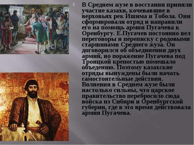 В Среднем жузе в восстании приняли участие казахи, кочевавшие в верховьях рек...