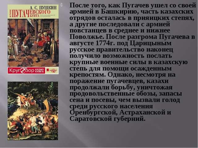После того, как Пугачев ушел со своей армией в Башкирию, часть казахских отря...