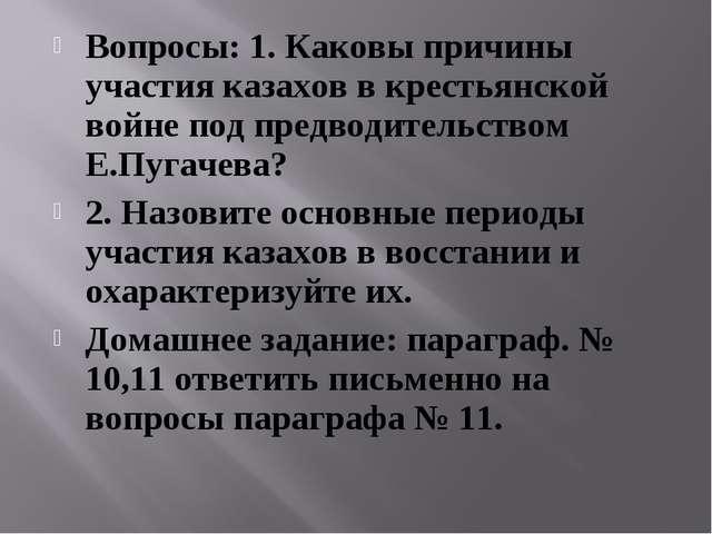 Вопросы: 1. Каковы причины участия казахов в крестьянской войне под предводит...