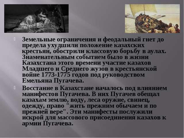 Земельные ограничения и феодальный гнет до предела ухудшили положение казахск...