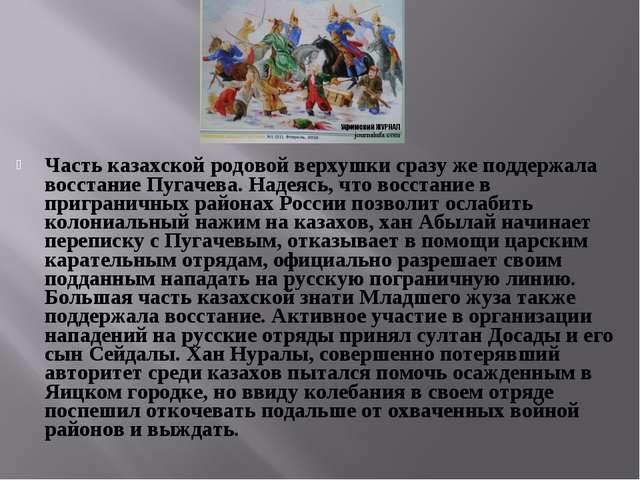 Часть казахской родовой верхушки сразу же поддержала восстание Пугачева. Наде...