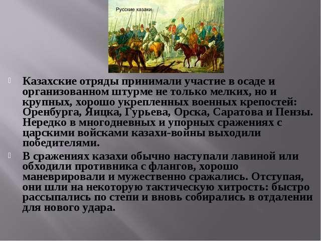 Казахские отряды принимали участие в осаде и организованном штурме не только...