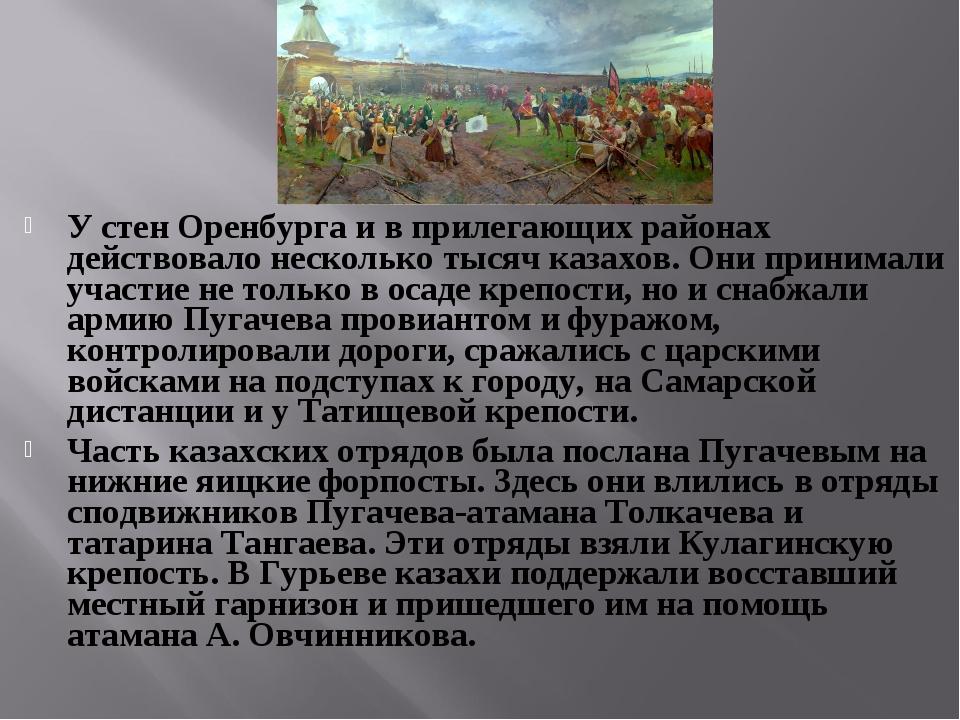 У стен Оренбурга и в прилегающих районах действовало несколько тысяч казахов....