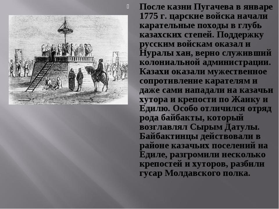 После казни Пугачева в январе 1775 г. царские войска начали карательные поход...