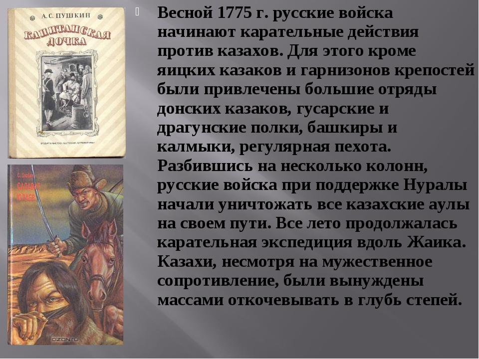 Весной 1775 г. русские войска начинают карательные действия против казахов. Д...