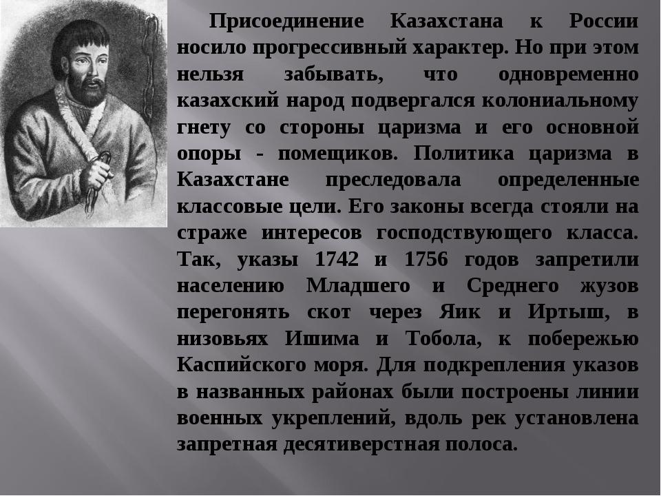 Присоединение Казахстана к России носило прогрессивный характер. Но при этом...