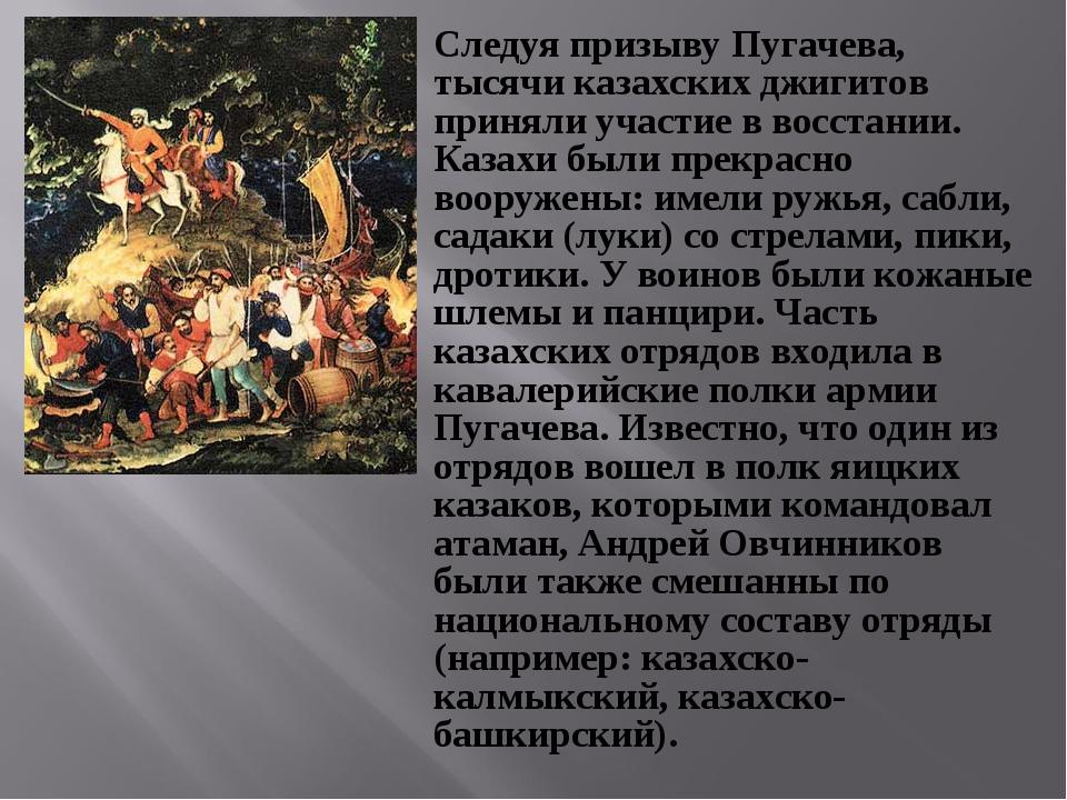 Следуя призыву Пугачева, тысячи казахских джигитов приняли участие в восстани...