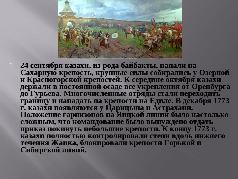 24 сентября казахи, из рода байбакты, напали на Сахарную крепость, крупные си...