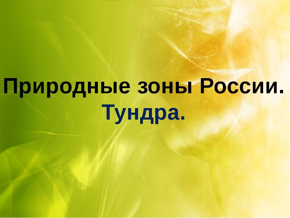 Природные зоны России. Тундра.