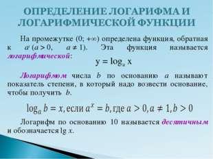 На промежутке (0;+∞) определена функция, обратная к ax(a>0, a≠1). Эта