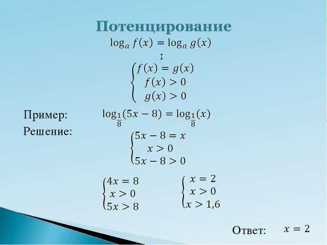 Пример: Решение: Ответ: ↕
