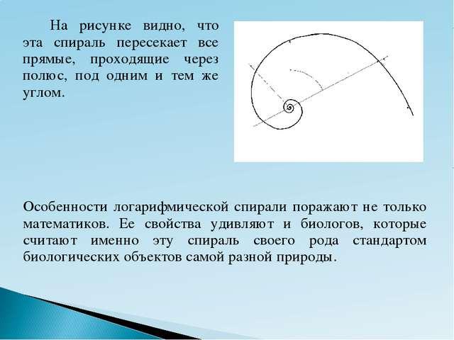 Особенности логарифмической спирали поражают не только математиков. Ее свойст...