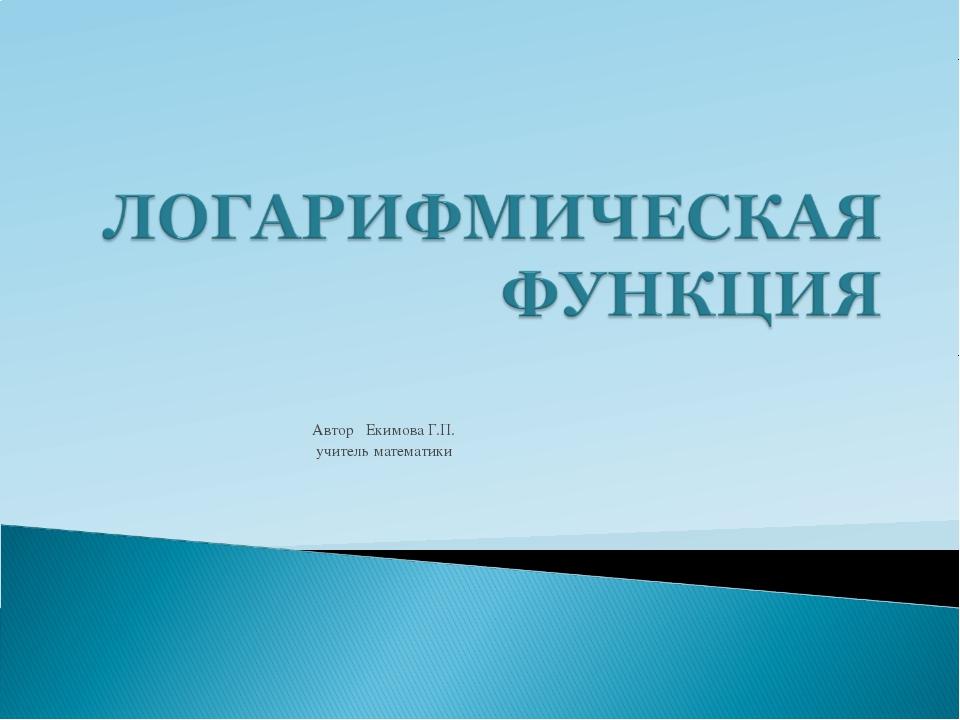 Автор Екимова Г.П. учитель математики