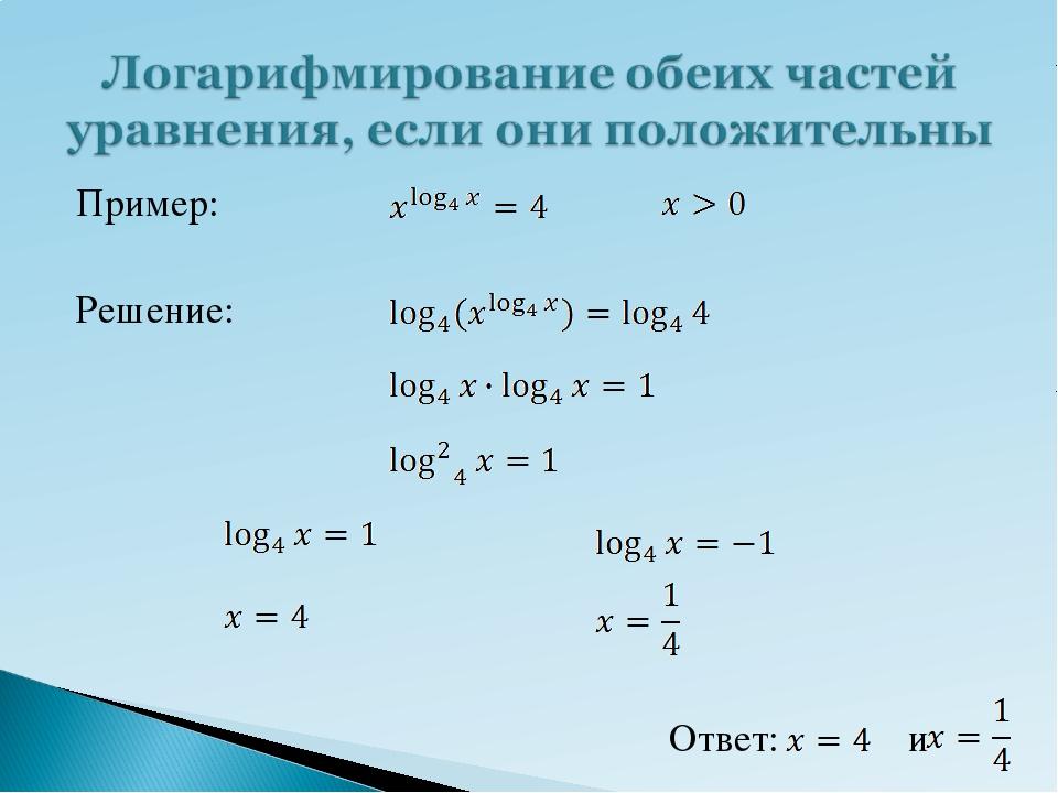 Пример: Решение: Ответ: и