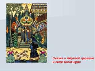 Сказка о мёртвой царевне и семи богатырях Сказка о мёртвой царевне и семи бог
