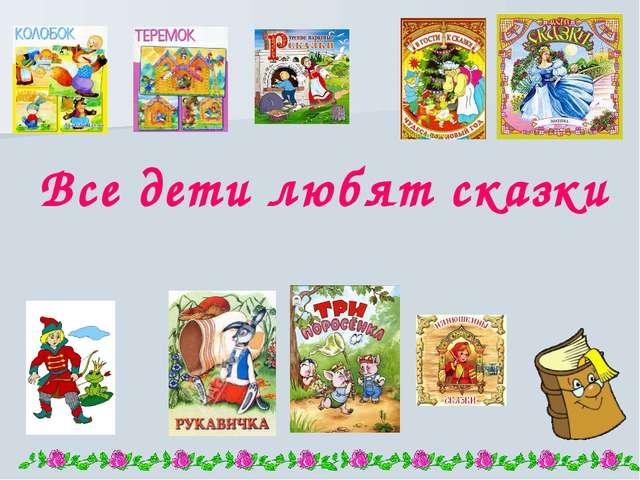 Все дети любят сказки В гостях у сказки.