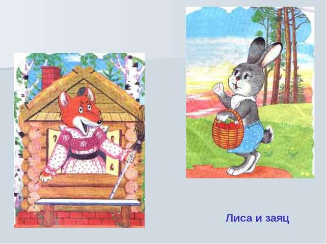 Лиса и заяц Лиса и заяц.