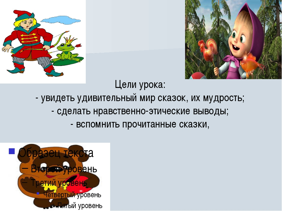 Цели урока: - увидеть удивительный мир сказок, их мудрость; - сделать нравст...