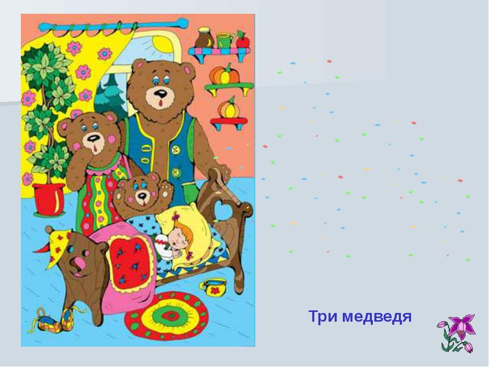Три медведя Три медведя.