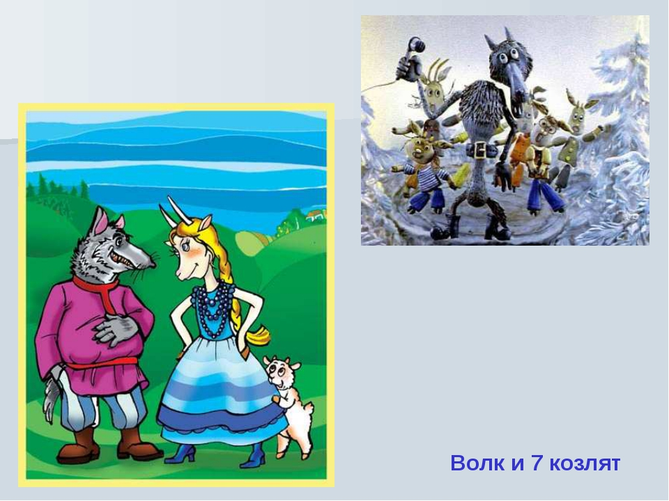 Волк и 7 козлят Волк и 7 козлят.