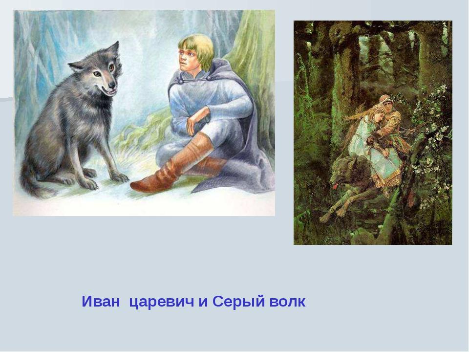 Иван царевич и Серый волк Иван царевич и Серый волк.