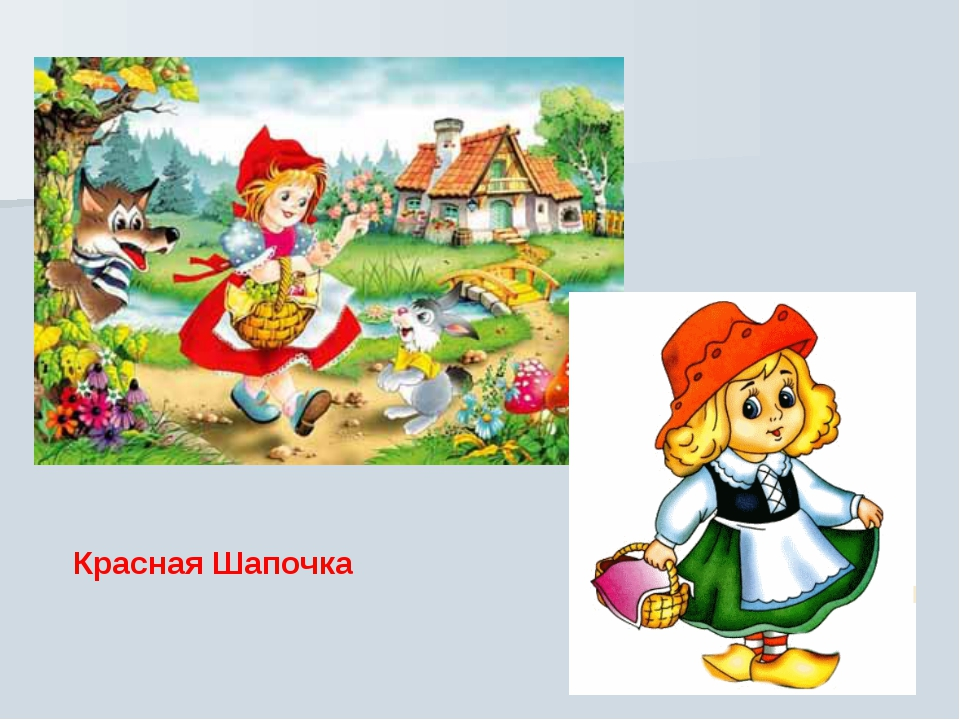 Красная Шапочка Красная Шапочка.